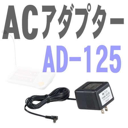 AD-125