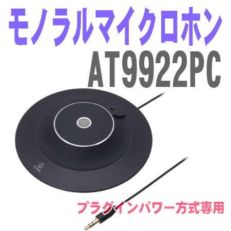 AT9922PC