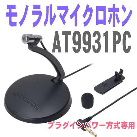 AT9931PC