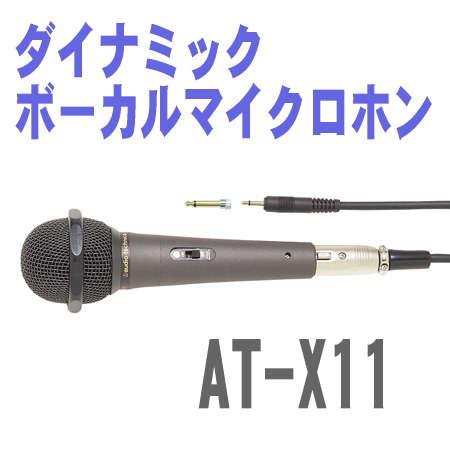 AT-X11