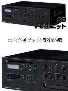 チャイム放送・ラジオ体操放送セット BX120DA-PC