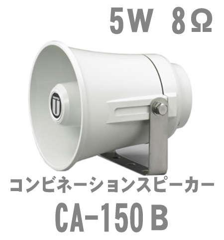 CA-150B