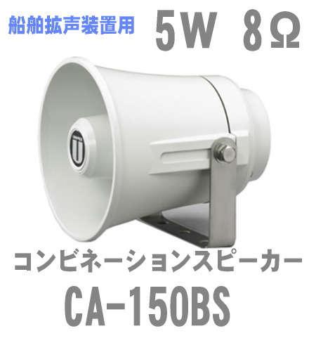 CA-150BS