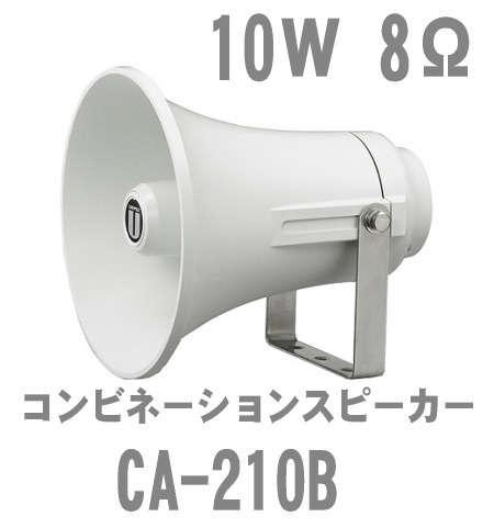 CA-210B