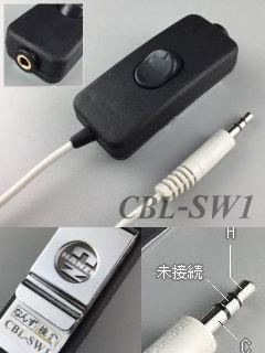 スイッチ付ケーブル CBL-SW1