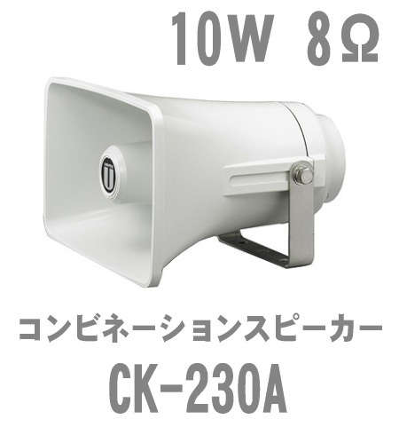 CK-230A