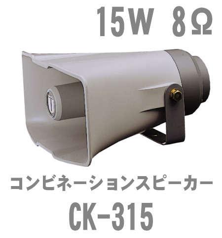 CK-315