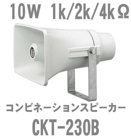 CKT-230B