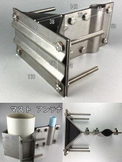 舶用アンテナ取付金具(マスト取付用ステンレス製)