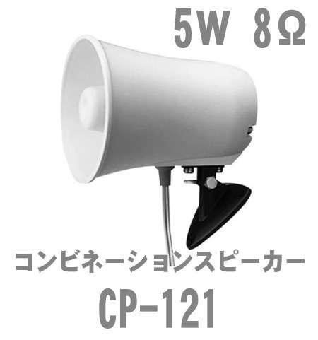 CP-121