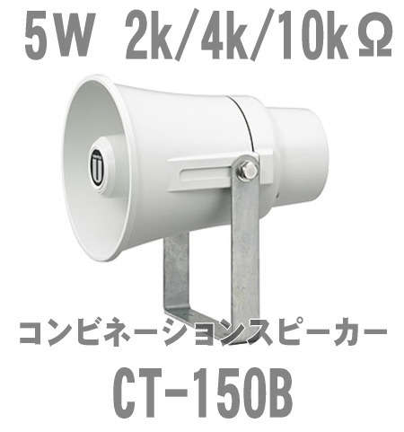 CT-150B