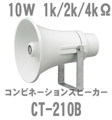 CT-210B