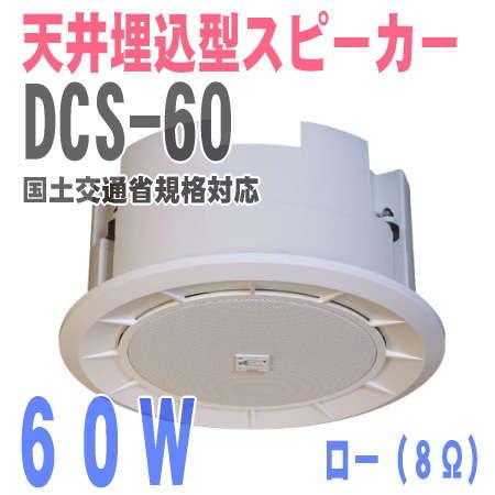 DCS-60