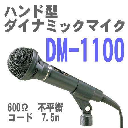 DM-1100
