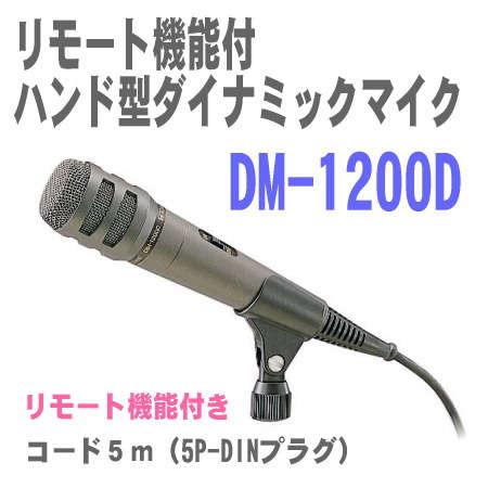 DM-1200D