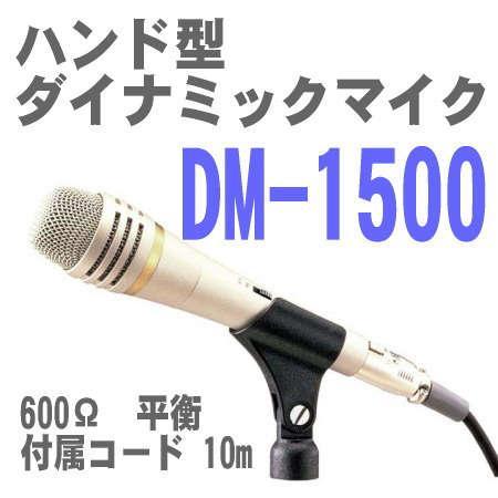 DM-1500