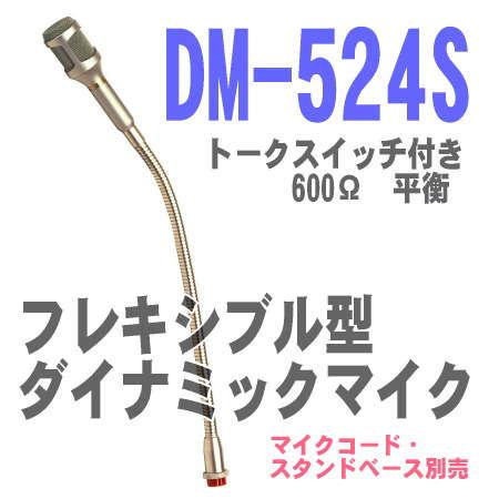 DM-524S