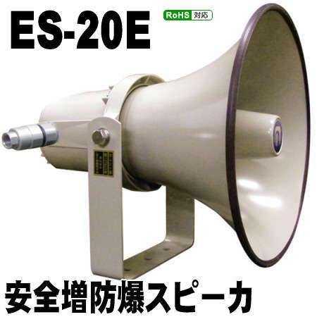 ES-20E