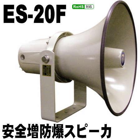 ES-20F