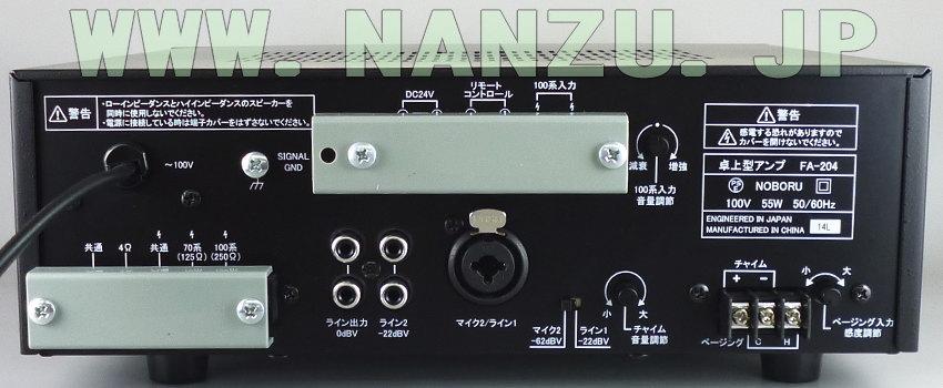 FA-204 背面詳細