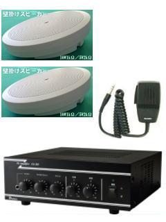 チャイム放送装置 FA2-P500 壁掛スピーカー2台