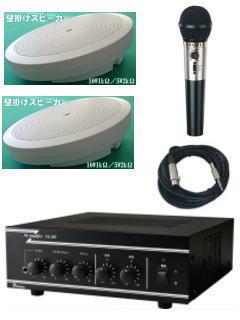 20W放送マイクセット FA2-P525