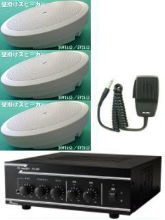 館内放送マイクセット FA4-P350 壁掛スピーカー型