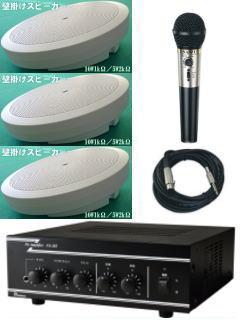 壁付けスピーカー3台のマイク放送アンプ FA4-P500