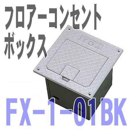 FX-1-01BK