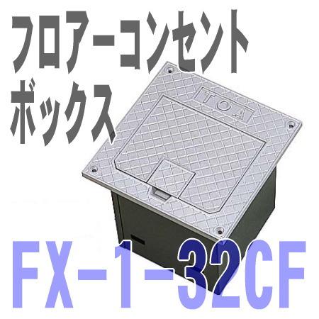 FX-1-32CF
