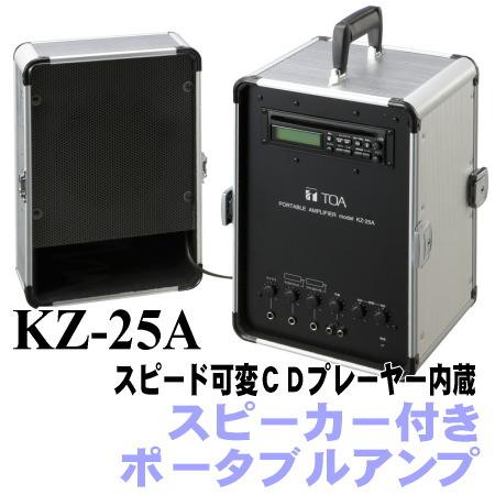 kz25a