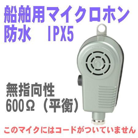 M-360 船舶用マイク