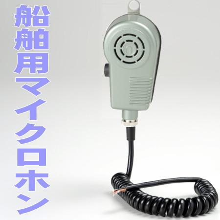 M-3608 カールコード防水マイク