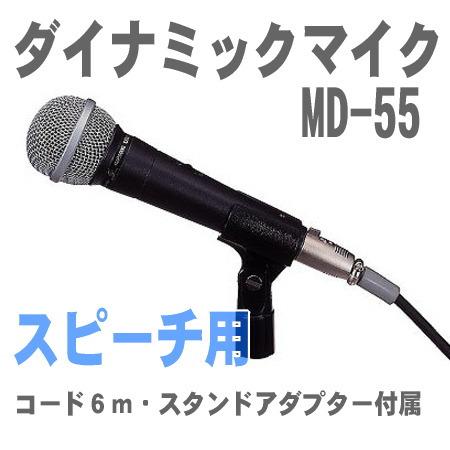 MD-55
