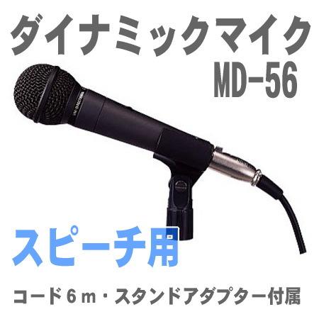 MD-56