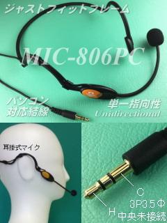 MIC-806PC パソコン対応マイク