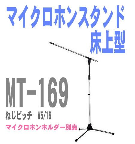 MT-169