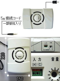 "<span class=""title"">増設用外部スピーカー NBN391-5m 窓口システムに対応</span>"