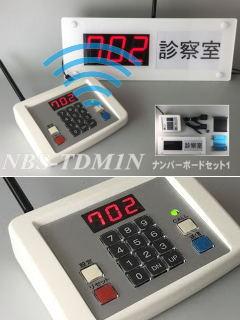 診察順番表示システム ワイヤレス番号表示器