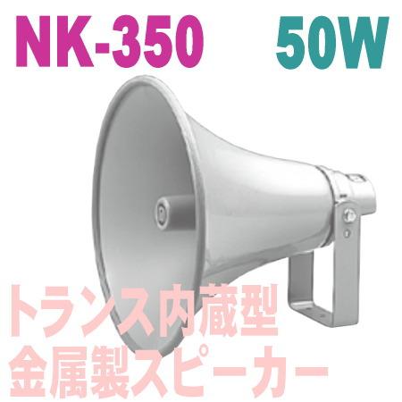 NK-350