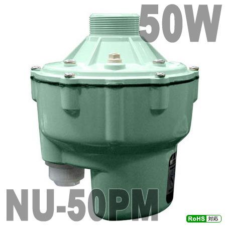 NU-50PM