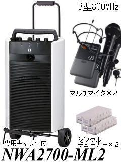 NWA2700-ML2 マルチマイク2個セットのワイヤレスアンプ