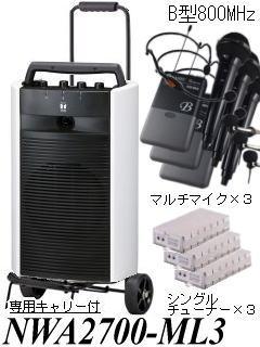ワイヤレスマイク3本セット NWA2700-ML3