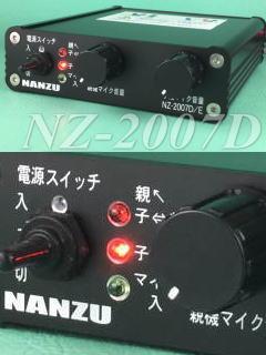 相互連絡用パワーインターホン NZ-2007D/E