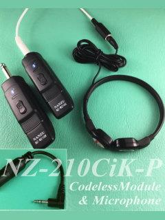 NZ-210CiK-P 手ぶら拡声器用コードレス咽喉マイク