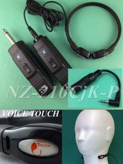 手ぶら拡声器対応 ワイヤレス咽喉マイク NZ210CjK-P NZ210CjKL-P