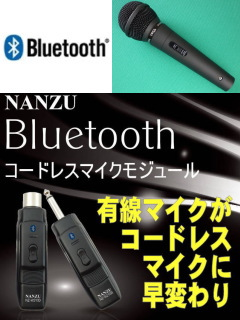Bluetoothマイクモジュール