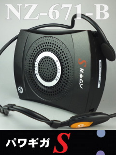 高齢者ボランティアのパトロール用拡声器