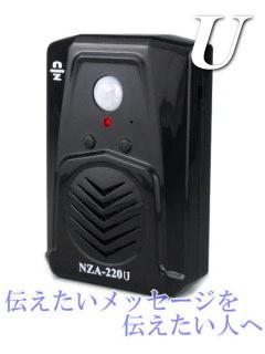 体温を感知して放送を開始するアナウンスマシン