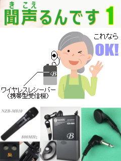 ワイヤレス助聴器 聞こえるんです1